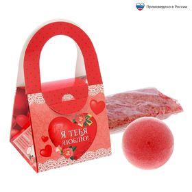 Подарочный набор в сумочке «Я тебя люблю»: соль для ванн (роза), бурлящий шар (клубника) Ош