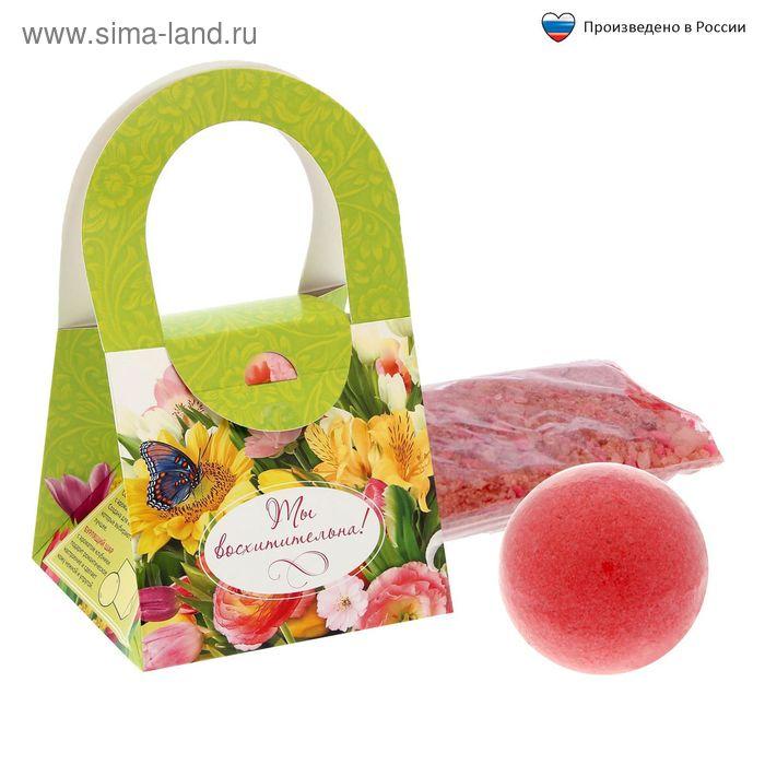 Подарочный набор в сумочке «Ты восхитительна»: соль для ванн (роза), бурлящий шар (клубника)