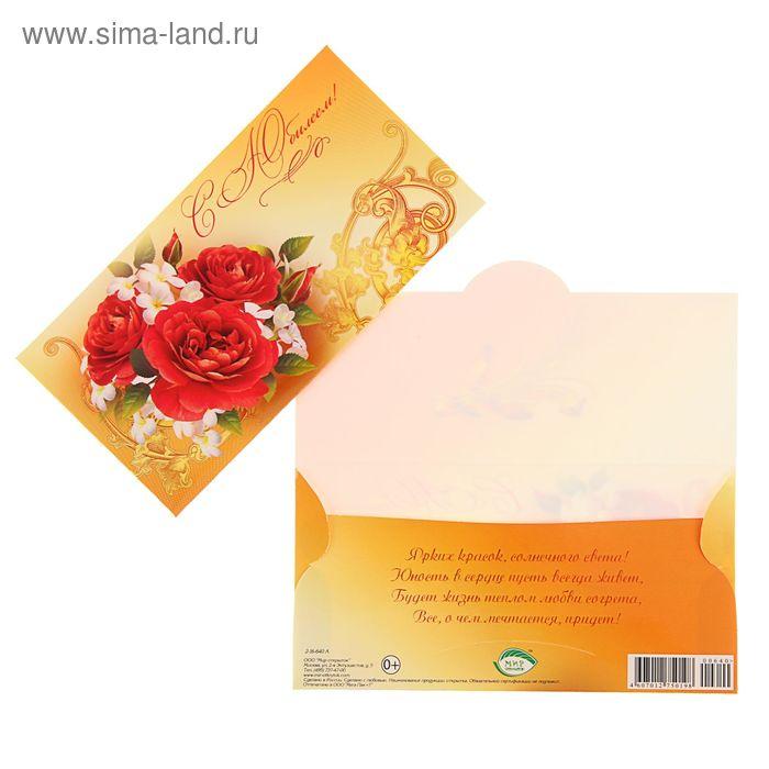 """Конверт для денег """"С Юбилеем!"""" Красные розы, золотистый фон"""