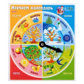 """Настольная игра """"Изучаем календарь"""""""
