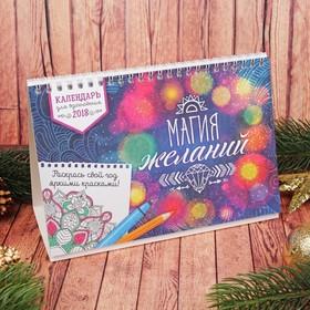 """Календарь для вдохновения настольный """"Магия желаний"""""""
