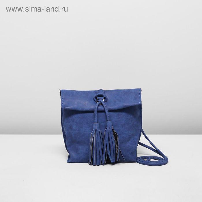 """Сумка женская на клапане """"Венера"""", 1 отдел, наружный карман, длинный ремень, синяя"""