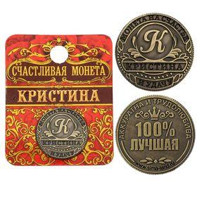 "Монета ""Кристина"""