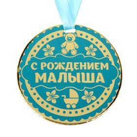 Медаль 'С рождением малыша' Ош
