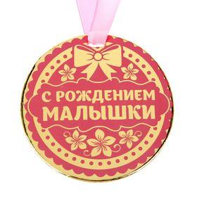 Медаль 'С рождением малышки' Ош