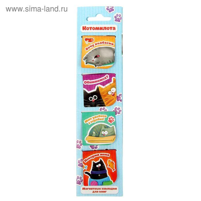 """Магнитные закладки для книг в открытке """"Котомилота"""", 4 шт"""