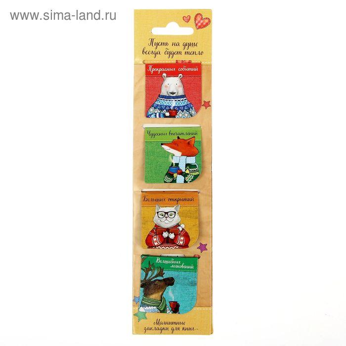 """Магнитные закладки для книг в открытке """"Пусть на душе всегда будет тепло"""", 4 шт"""