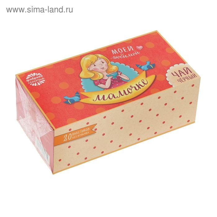 Чай чёрный подарочный, 20 пакетиков б/я, «Любимой мамочке»
