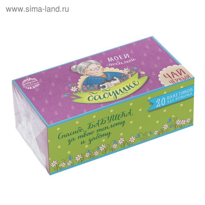 Чай чёрный подарочный, 20 пакетиков б/я, «Любимой бабушке»