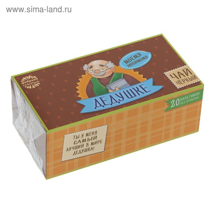 Чай чёрный подарочный, 20 пакетиков б/я, «Любимому дедушке»