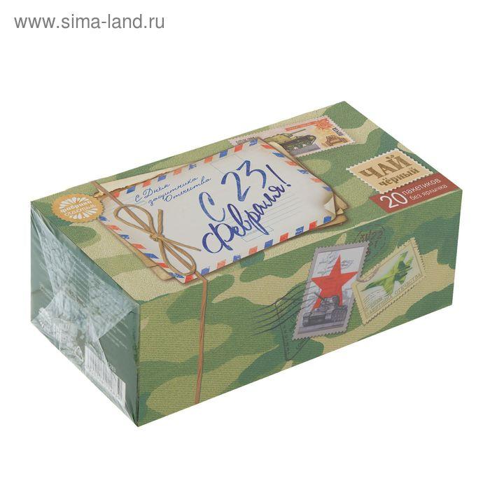Чай чёрный подарочный, 20 пакетиков б/я, «С 23 февраля»
