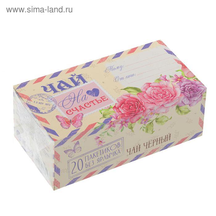 Чай чёрный подарочный, 20 пакетиков б/я, «Почта счастья»