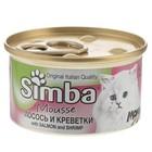 Влажный корм Simba Cat Mousse  для кошек, мусс лосось/креветки, ж/б, 85 г