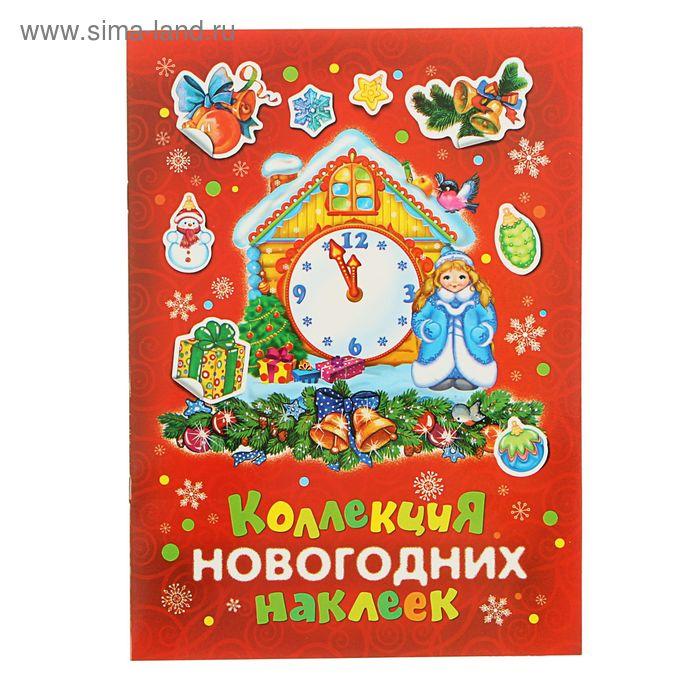 «Коллекция новогодних наклеек»