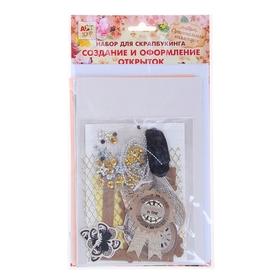 """Набор для творчества """"Кофейные бабочки"""" (3 открытки, 3 конверта)"""