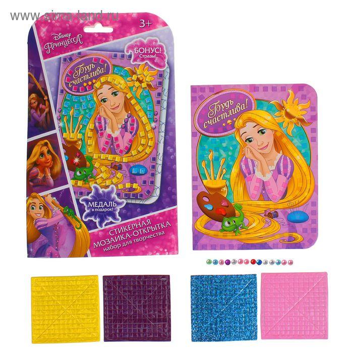 """Мозаика стикерная - открытка """"Будь счастлива"""" Принцессы: Рапунцель, стразы"""