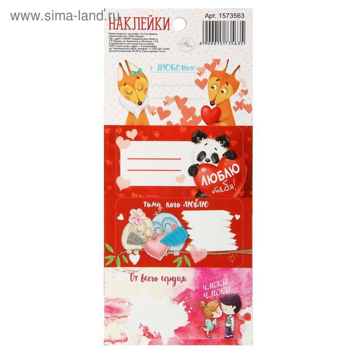 """Стикеры на подарки """"С любовью"""" 7,5 x17 см"""