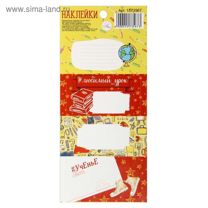 """Стикеры на подарки """"Школьная пора"""" 7,5 x17 см"""