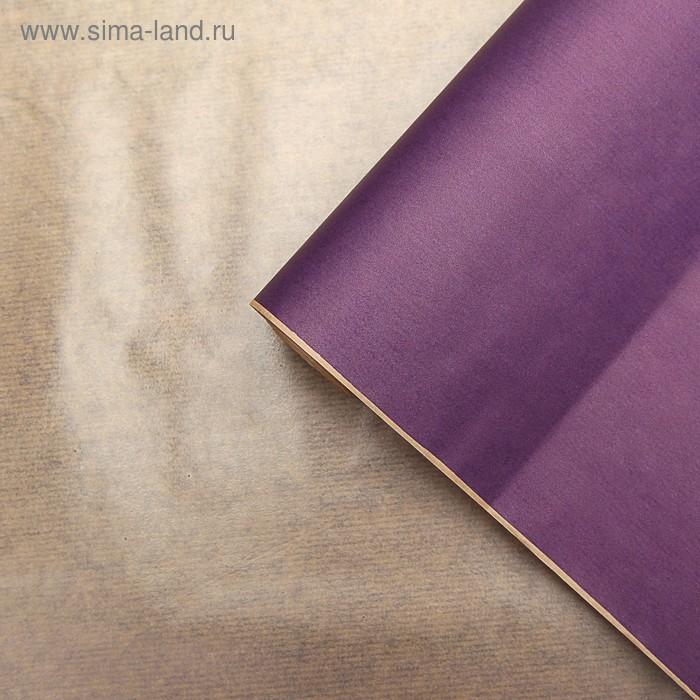 """Бумага упаковочная  крафт """"Фиолетовый"""" ламинированная 0,7 x 10 м"""