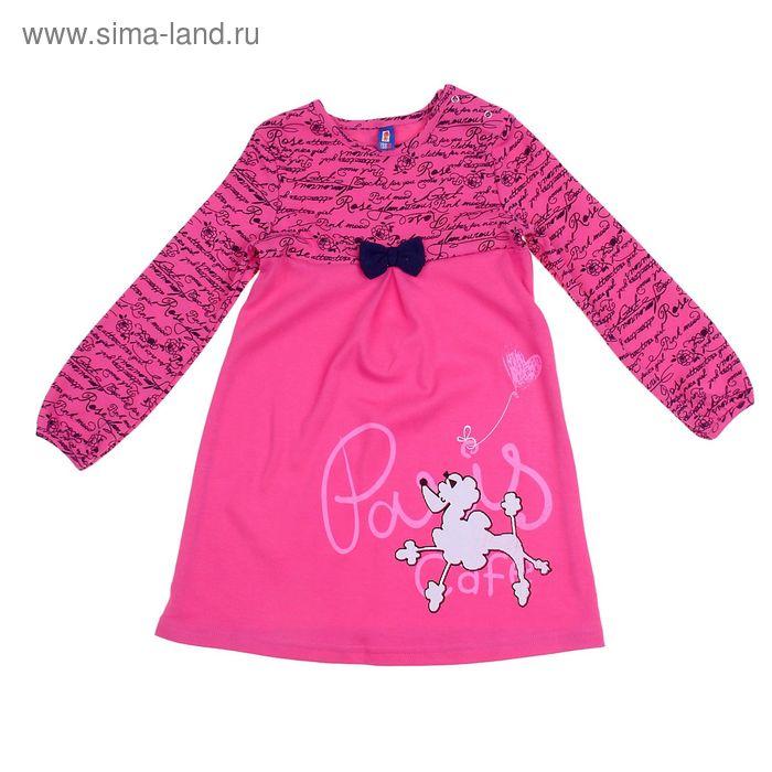 """Платье для девочки """"Кафе Париж"""", рост 110-116 см (30), цвет розовый (арт. Р718598_Д)"""