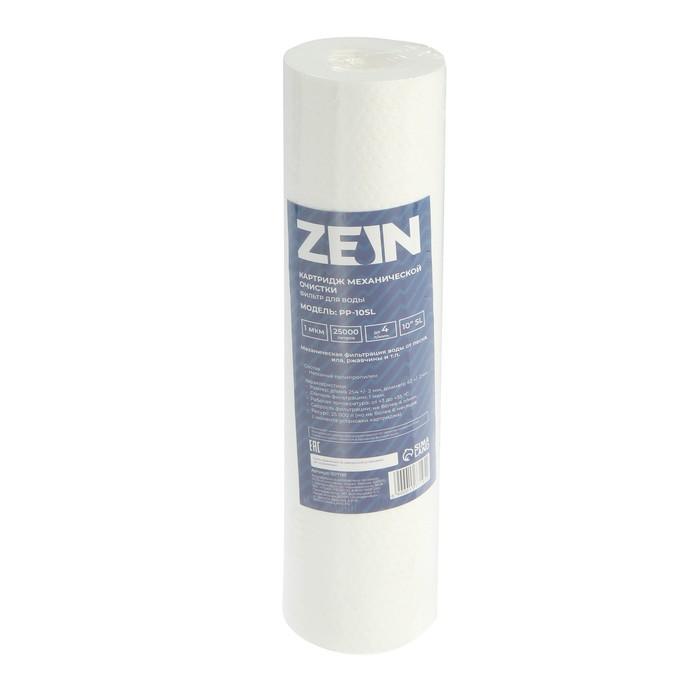 Картридж Luazon PP-10SL, полипропиленовый, 1 мкм
