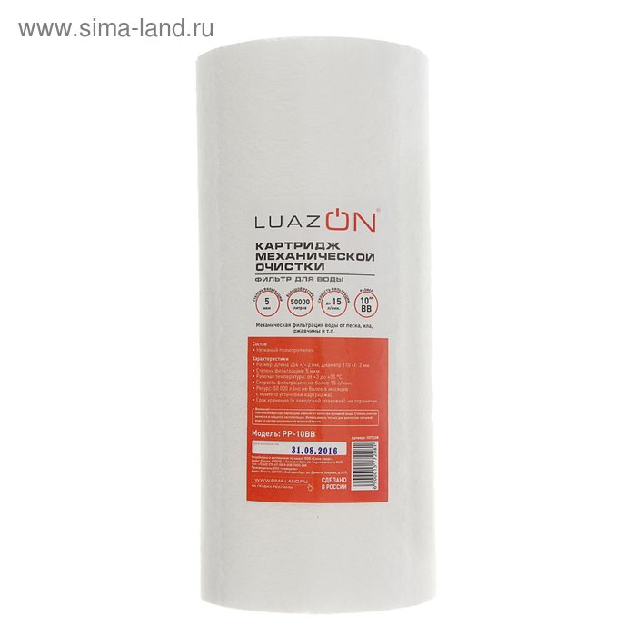Картридж Luazon PP-10BB, полипропиленовый, 5 мкм