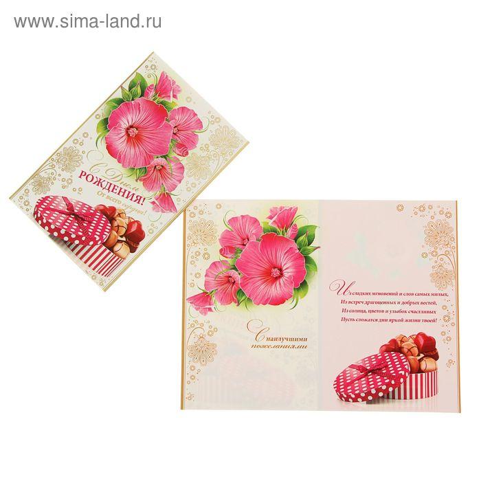 """Открытка """"С Днем Рождения!"""" Золотистый фон, розовые цветы"""