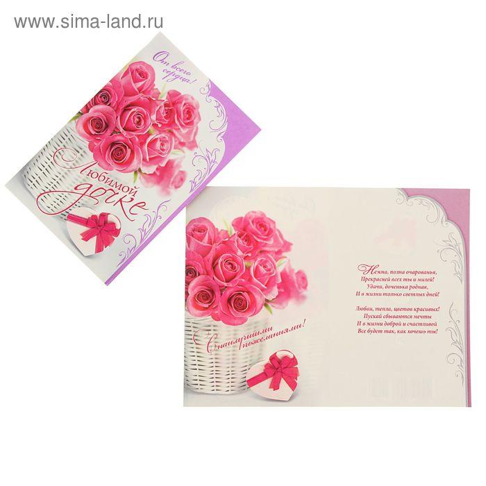 """Открытка """"Любимой дочке!"""" Розовые розы"""