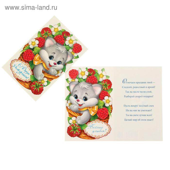 """Открытка """"С Днём Рождения!"""" Котенок, ягоды"""