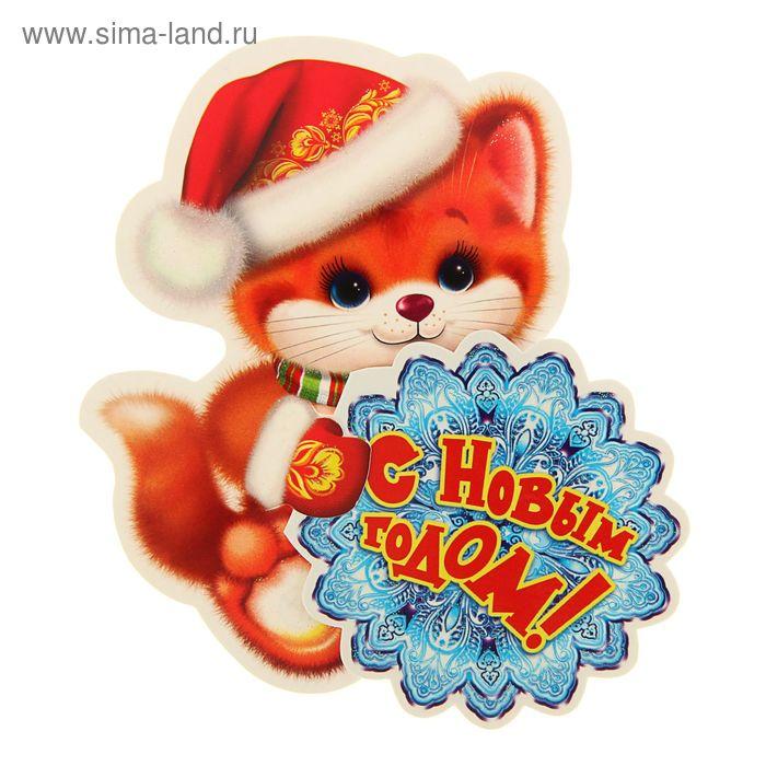 """Открытка-мини """"С Новым Годом!"""" Котенок"""