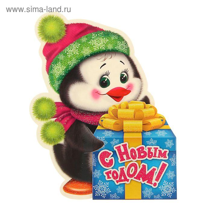 """Открытка-мини """"С Новым Годом!"""" Пингвин, синяя коробка"""