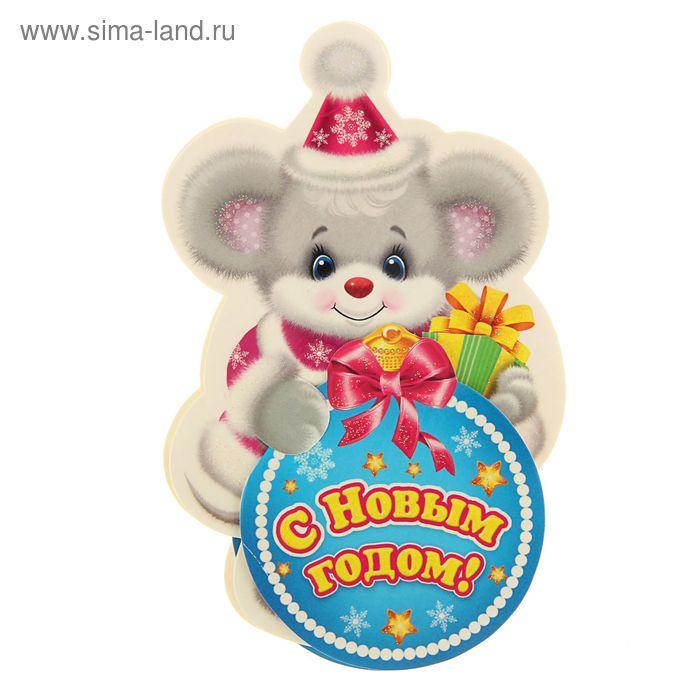 """Открытка-мини """"С Новым Годом!"""" Мышь, подарки"""