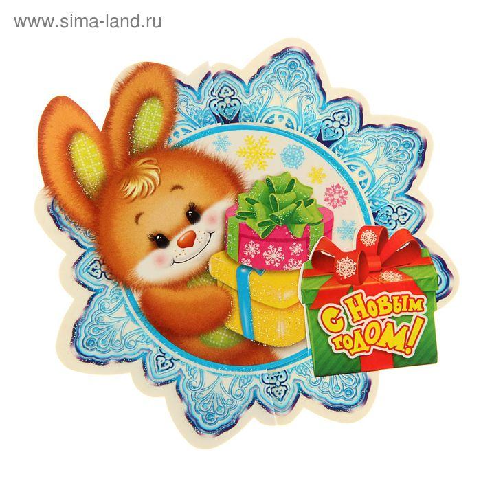 """Открытка-мини """"С Новым Годом!"""" Заяц, подарки"""