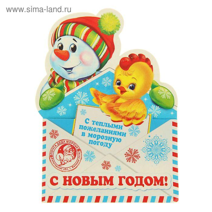 """Открытка-мини """"С Новым Годом!"""" Снеговик, птенец"""