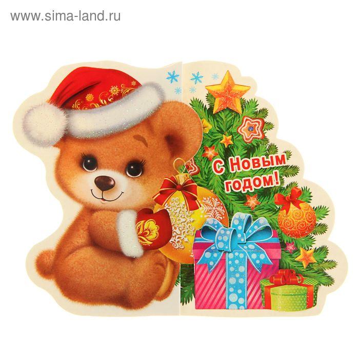 """Открытка-мини """"С Новым Годом!"""" Медведь, елка"""