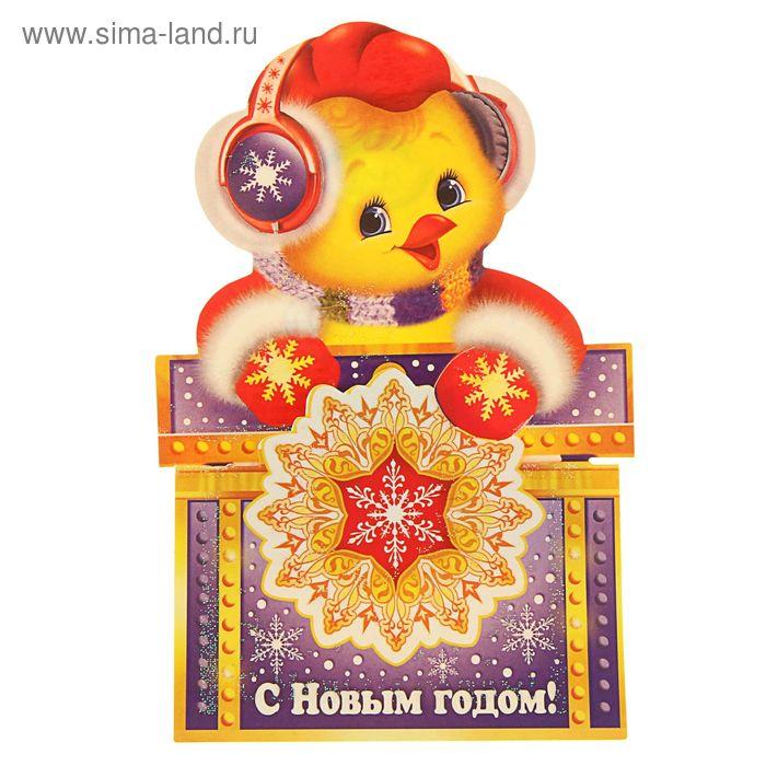 """Открытка-мини """"С Новым Годом!"""" Птенец, наушники"""