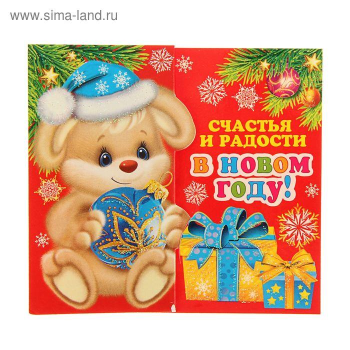 """Открытка-мини """"Счастья и радочти в Новом Году!"""" Красный фон, медвежонок"""