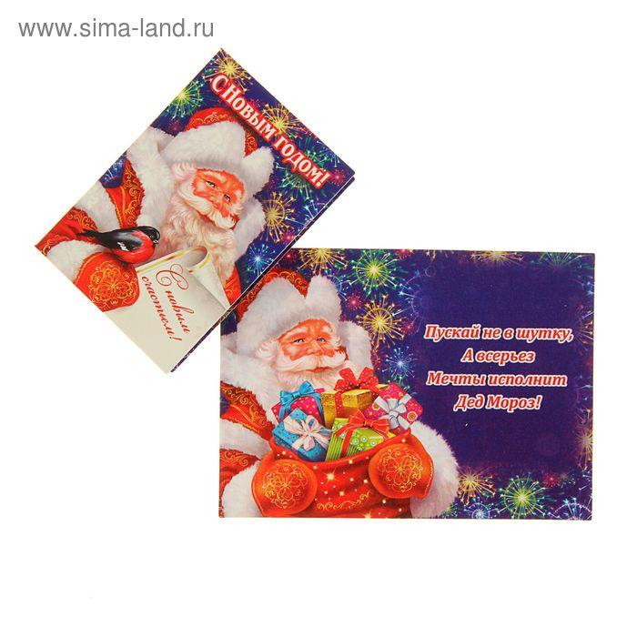 """Открытка-мини """"С Новым Годом!"""" Дед Мороз, снегирь, письмо"""