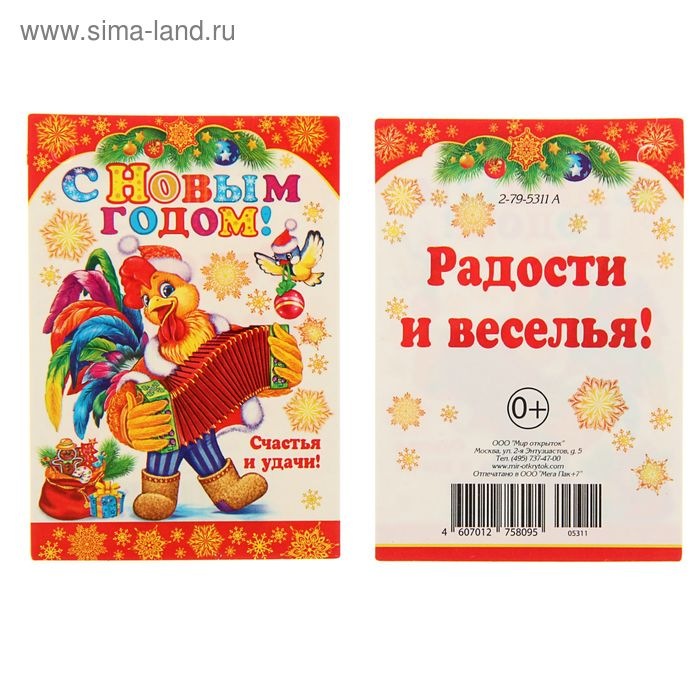 """Открытка-мини """"2017""""  Петух, гармонь"""