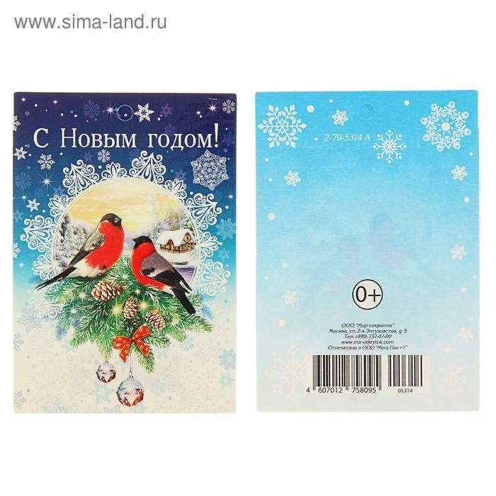 """Открытка-мини """"С Новым Годом!""""Снегири"""