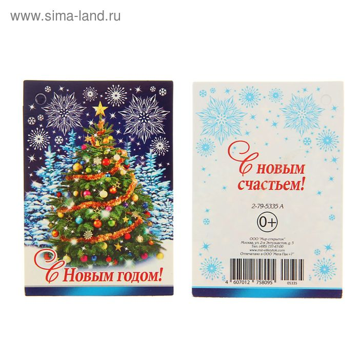 "Открытка-мини ""С Новым Годом!"" Елка, синий фон"