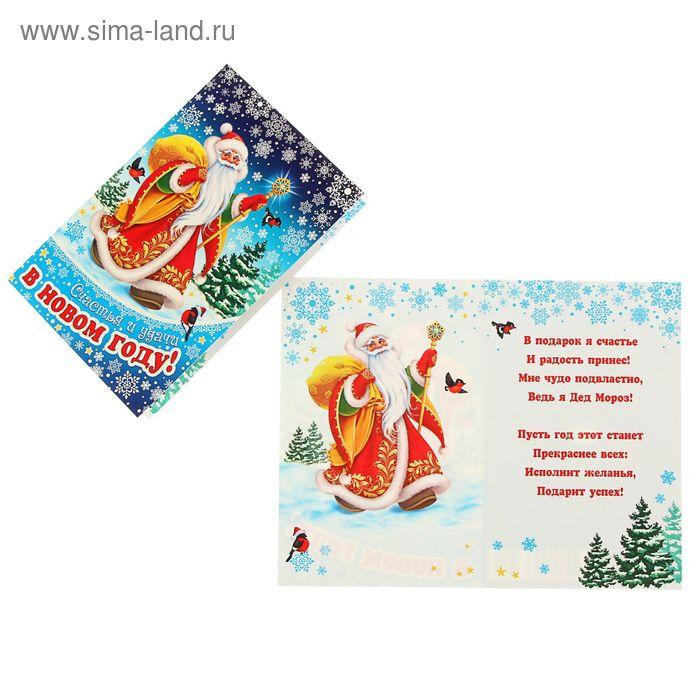 """Открытка """"Счастья и удачи В Новом Году!"""" Дед Мороз, снегири"""