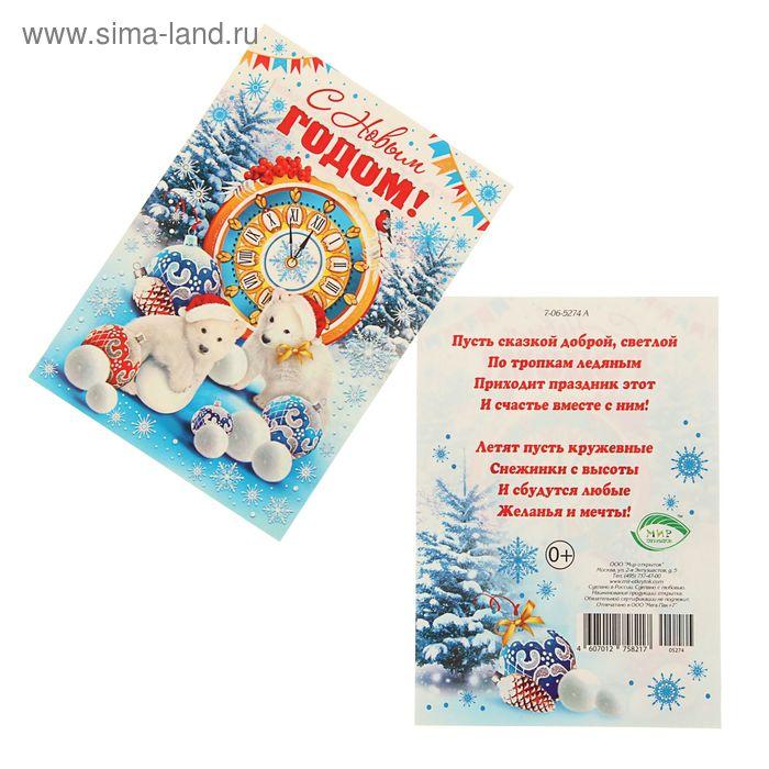 """Почтовая карточка """"С Новым Годом!"""" Белые медведи, часы"""