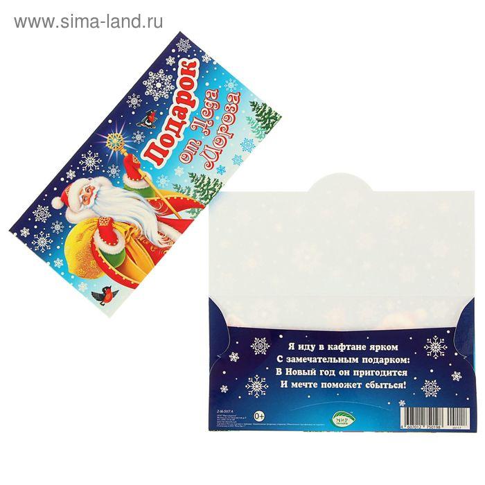 """Конверт для денег """"Подарок от Деда Мороза"""" Дед Мороз, снегири"""