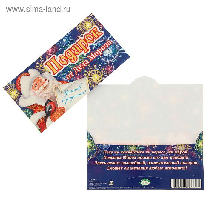 """Конверт для денег """"Подарок от Деда Мороза"""" Дед Мороз, снегирь"""