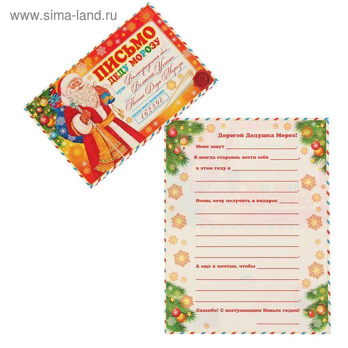 """Почтовая открытка """"Письмо Деду Морозу!"""" Красный фон"""