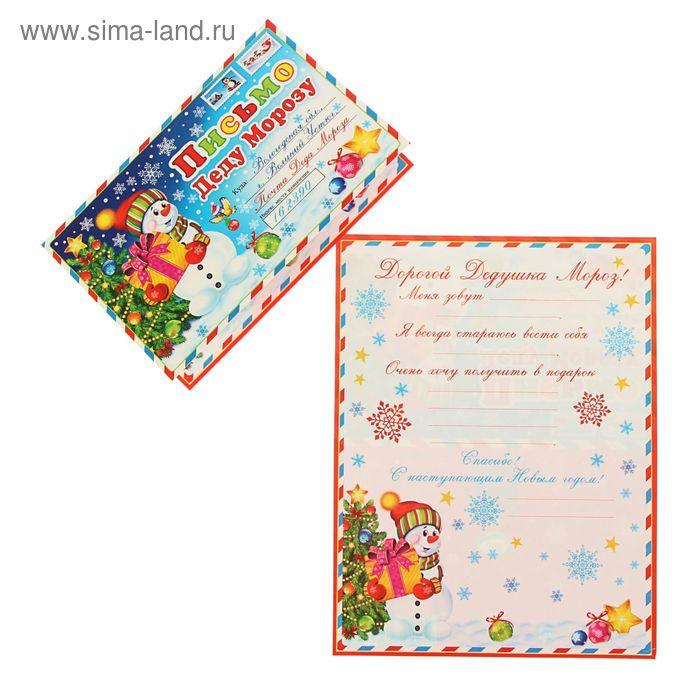 """Почтовая открытка """"Письмо Деду Морозу!"""" Снеговик"""