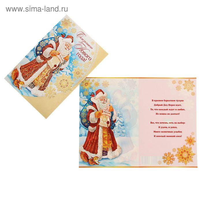 """Открытка """"С Новым Годом!"""" Дед Мороз, письмо"""