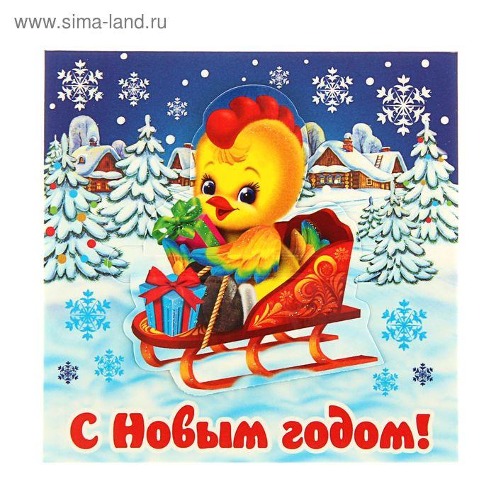 """Конверт-сюрприз """"С Новым Годом!"""" Птенец, сани"""