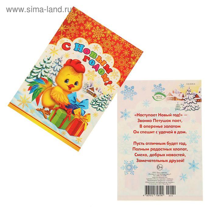 """Почтовая карточка """"С Новым Годом!"""" Птенец ,красный фон"""